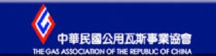 中華民國公用瓦斯協會